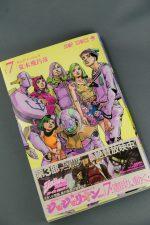 誌面に追いつく勢いで発売した7巻を購入。