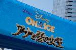 ディズニー・オン・アイス「アナと雪の女王」を初日に観てきました。
