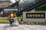 お盆の京都市動物園は比較的空いていましたが…。