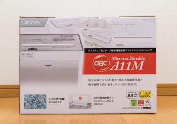 自宅用のシュレッダーにGBC GSHA11Mを導入。