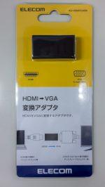 最近のノートパソコンには必要不可欠な変換アダプタ。ELECOM HDMI→VGA変換アダプタ。