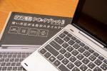 必要なのは調べる根気と、試す勇気。ジブン専用PC&タブレット3を色々試す。