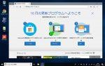 ジブン専用PC&タブレット3 RM-F106-SRを1809へアップデート。